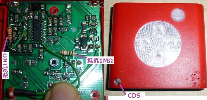 CDS(GL5516)組み込み.JPG