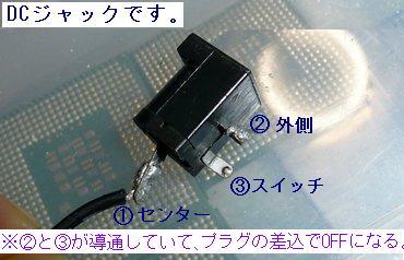 DCジャックのスイッチ.JPG