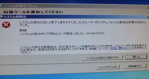 システム復元2.JPG