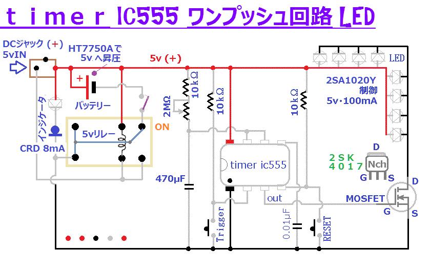 タイマーIC 555 プッシュワン回路(うぴ).png