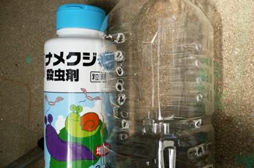 ナメ殺ボトル.JPG