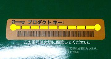 プロダクトキー01.JPG
