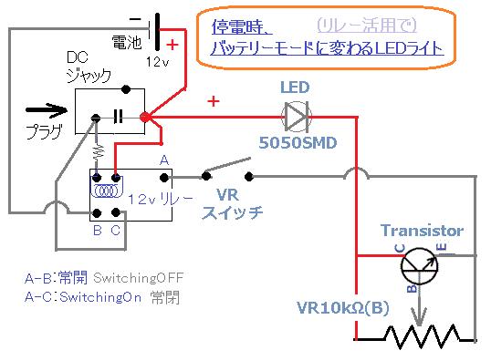 リレー・バッテリモード切り替え.png