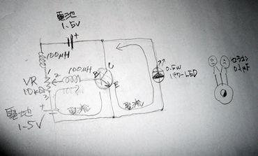 電池一本でLED_NG.JPG