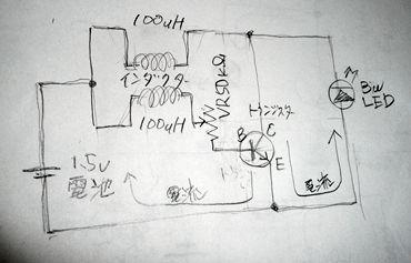 電池一本でLED_v2.JPG