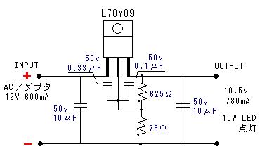 LED L78M09レギュレーター定電圧.PNG