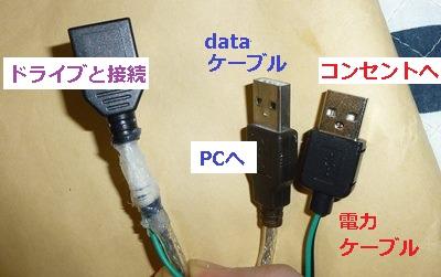 usbケーブル自作_5.JPG