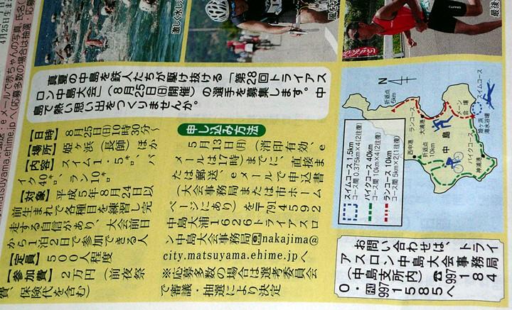 2013トライアスロン募集広告.JPG