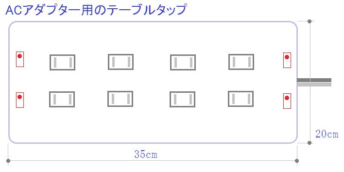 ACアダプター用テーブルタップ.png