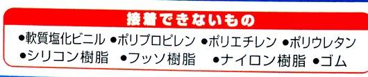 エポキシ接着剤(百均).JPG