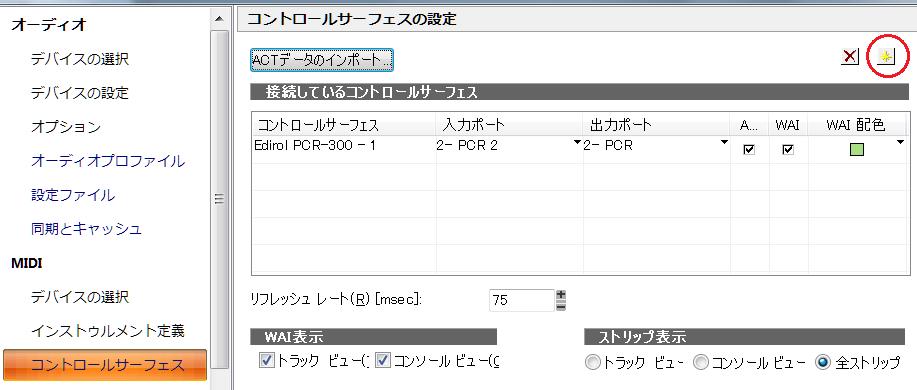 コントロール・サーフェイス設定2.png