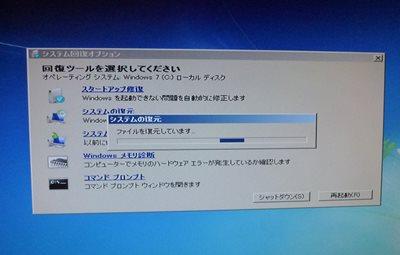 システム復元1.JPG