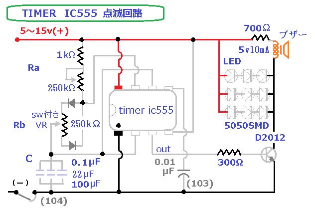 タイマーic555x.png