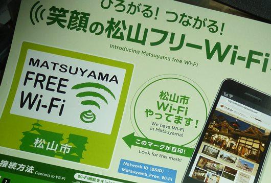 フリー Wi-Fi スタート.JPG