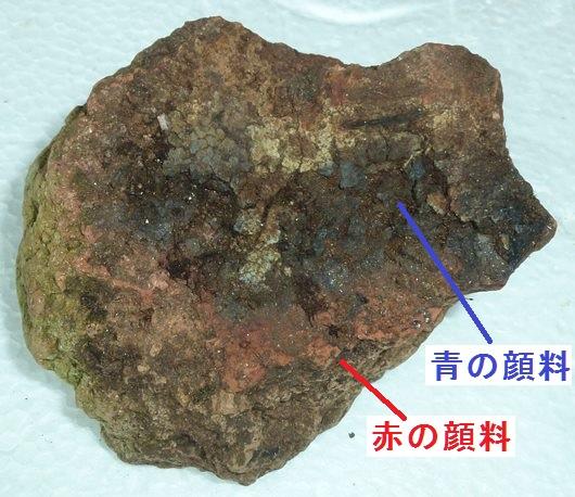 七輪土器 赤と青 顔料.JPG