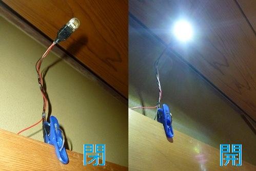 引き戸ライト(CDS制御 LED・ダーリントン接続)実験.jpg