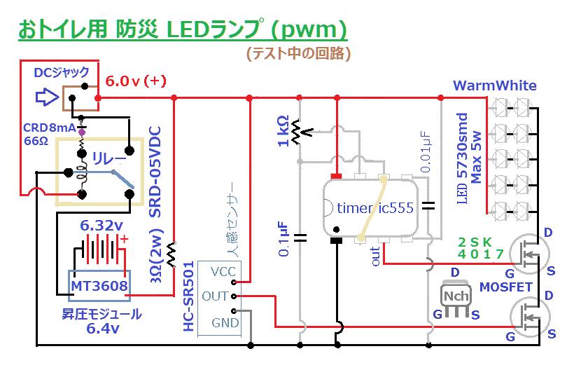 防災LEDランプ555PWM(テスト中).png