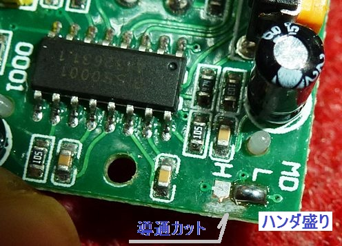 HC-SR501 MD切り替え.JPG